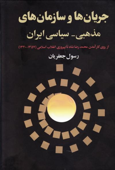 جریان ها و سازمان های مذهبی - سیاسی ایران (از روی کار آمدن محمدرضا شاه تا پیروزی انقلاب اسلامی) سال های 1320 - 1357