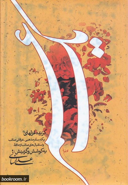 یک عمر (گزیده غزلهای یکدست مذهبی، عرفانی صائب و استقبال های صائب از حافظ)