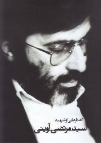 لوح فشرده گفتارهایی از شهید سید مرتضی آوینی