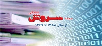 نرمافزار آرشیو 50 هزار صفحهای مجله سروش تولید شد