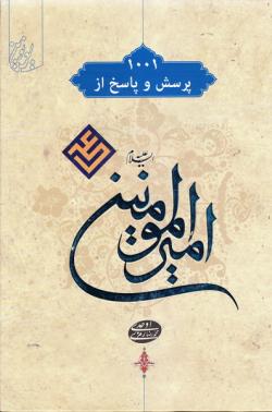 1001 پرسش و پاسخ از امیرالمومنین علی (علیه السلام)