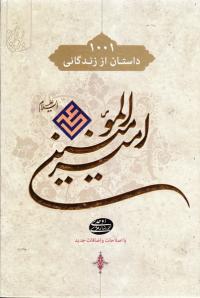 1001 داستان از زندگانی امیرالمومنین علی (علیه السلام)