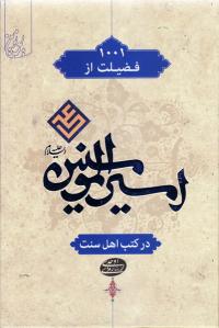 1001 فضیلت از امیرالمومنین علی (علیه السلام)