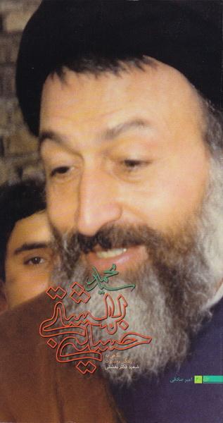 سید محمد حسینی بهشتی: نگاهی به زندگی و مبارزات شهید دکتر بهشتی