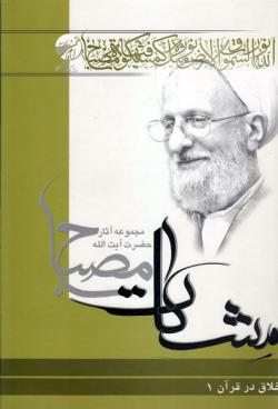 اخلاق در قرآن - جلد اول (مشکات)