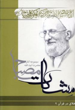 اخلاق در قرآن - جلد دوم (مشکات)