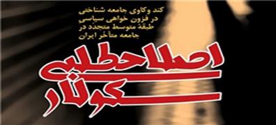 کندوکاوی بر فزونخواهی سیاسیِ طبقه متوسط ایرانی
