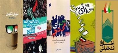 برای انتخاب رئیسجمهور اصلح این کتابها را بخوانید