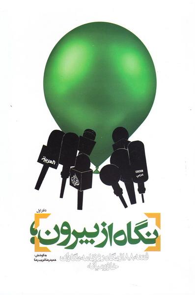 نگاه از بیرون - دفتر اول: فتنه 88 از نگاه روزنامه نگاران خاورمیانه
