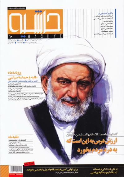 ماهنامه فرهنگی و اجتماعی حاشیه شماره 10