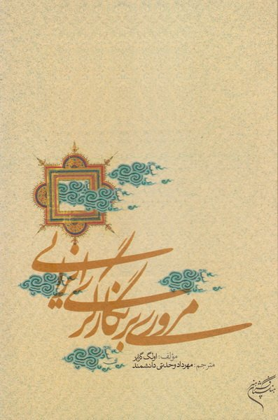 مروری بر نگارگری ایرانی