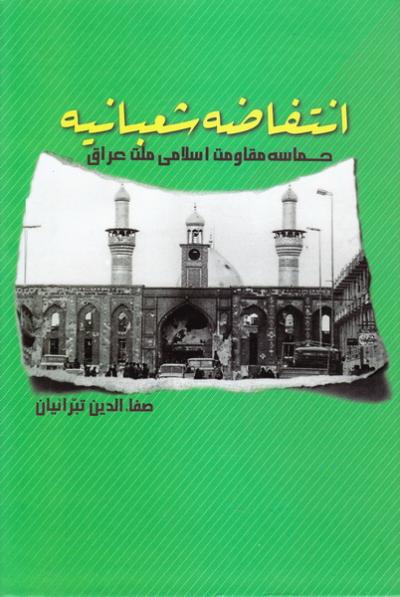 انتفاضه شعبانیه (حماسه مقاومت اسلامی ملت عراق)