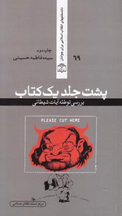 دانستنیهای انقلاب اسلامی برای جوانان 69: پشت جلد یک کتاب (بررسی توطئه آیات شیطانی)