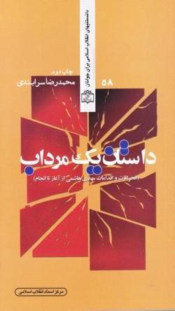 دانستنیهای انقلاب اسلامی برای جوانان 58: داستان یک مرداب