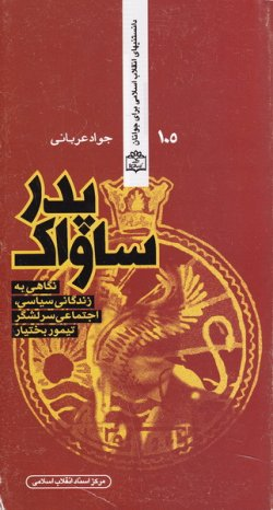 دانستنیهای انقلاب اسلامی برای جوانان 105: پدر ساواک (نگاهی به زندگی سیاسی، اجتماعی سرلشگر تیمور بختیار)