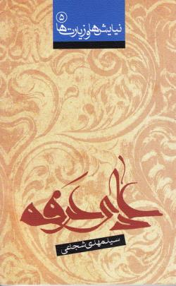 نیایش ها و زیارت ها 5: دعای امام حسین (ع) در روز عرفه