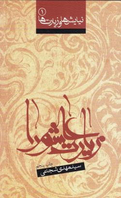 نیایش ها و زیارت ها 1: زیارت عاشورا و صلوات بر امام حسین (ع)