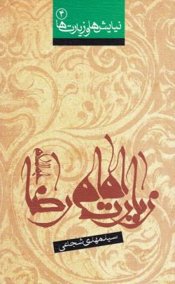 نیایش ها و زیارت ها 4: زیارت نامه امام رضا (ع)