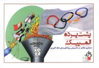 فلش کارت پشت پرده المپیک: جستاری مختصر در خصوص رویدادی برای جنگ افروزی