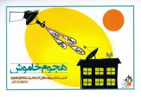 فلش کارت هجوم خاموش: آسیب شناسی پیامدهای اجتماعی استفاده از ماهواره در جوامع اسلامی