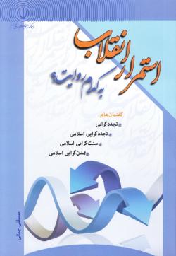 استمرار انقلاب با کدام روایت؟: شناخت گفتمان های «تجددگرایی اسلامی، تجددگرایی، سنت گرایی و تمدن گرایی اسلامی»