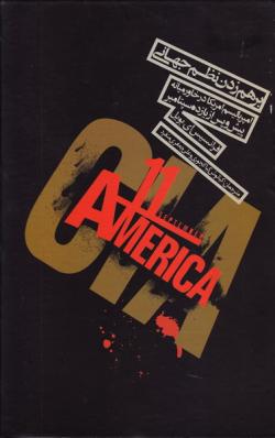برهم زدن نظم جهانی: امپریالیسم امریکا در خاورمیانه؛ پیش و پس از یازده سپتامبر