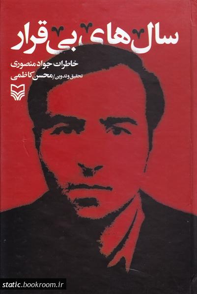 سال های بی قرار: خاطرات جواد منصوری