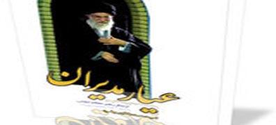 کتابی برای انتخاب مدیران انقلاب اسلامی