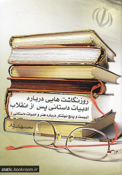 روزنگاشت هایی درباره ادبیات داستانی پس از انقلاب (بیست و پنج نوشتار درباره هنر و ادبیات داستانی)