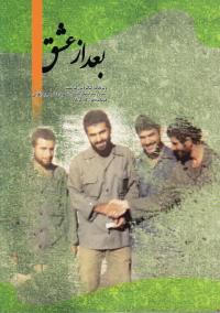 بعد از عشق: ویژه نامه کنگره بزرگداشت سردار سرلشکر پاسدار شهید دکتر مجید بقایی فرمانده قرارگاه کربلا