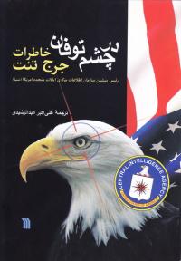 در چشم توفان: خاطرات جرج تنت رئیس پیشین سازمان اطلاعات مرکزی ایالات متحده امریکا (سیا)