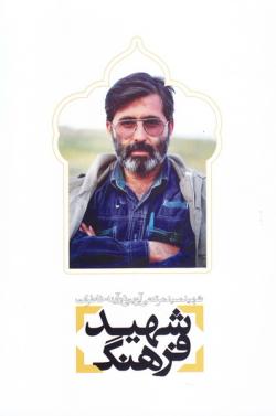 شهید فرهنگ: شهید سید مرتضی آوینی در آینه خاطرات