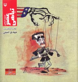 عصر تباهی: مجموعه آثار کاریکاتور
