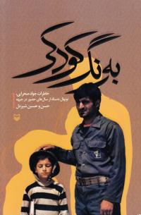 به رنگ کودکی: خاطرات جواد صحرایی، نونهال نه ساله از سال های حضور در جبهه