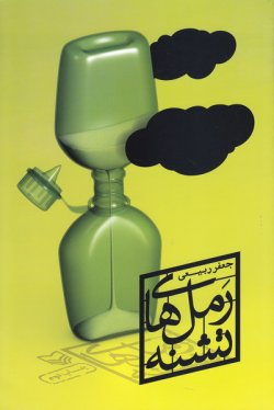 رمل های تشنه: خاطرات اسیر آزاد شده ایرانی