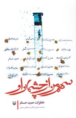 سهم من از چشمان او: خاطرات حمید حسام