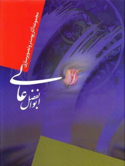 مجموعه آثار پوستر و تصویرسازی های زنده یاد ابوالفضل عالی