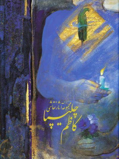 مجموعه آثار نقاشی کاظم چلیپا