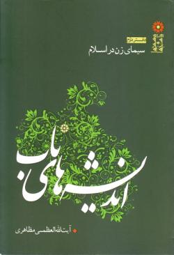 اندیشه های ناب - دفتر دوم: سیمای زن در اسلام