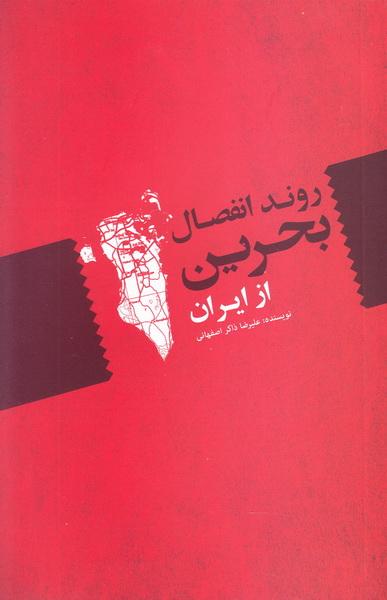 روند انفصال بحرین از ایران
