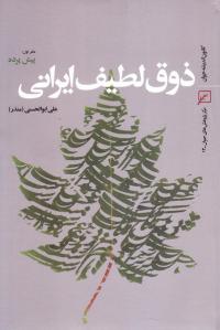 ذوق لطیف ایرانی - دفتر اول: پیش پرده