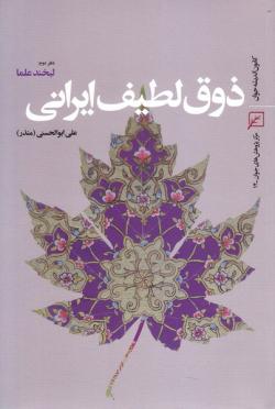 ذوق لطیف ایرانی - دفتر دوم: لبخند علما