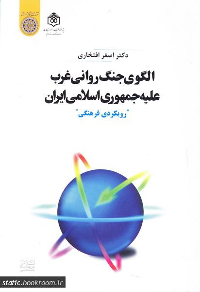 الگوی جنگ روانی غرب علیه جمهوری اسلامی ایران