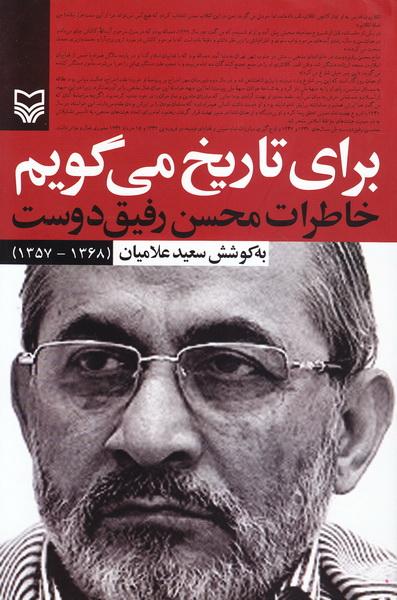 باز چاپ خاطرات دو جلدی محسن رفیق دوست