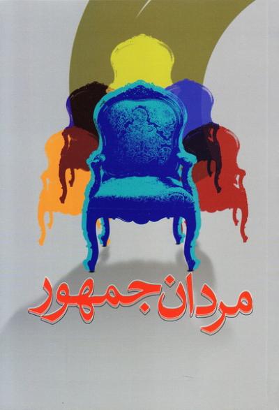 مردان جمهور: نگاهی به ده دوره انتخابات ریاست جمهوری در جمهوری اسلامی ایران