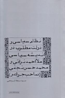 نظام سیاسی و دولت مطلوب در اندیشه سیاسی ملا احمد نراقی و محمد حسن نجفی (صاحب جواهر)