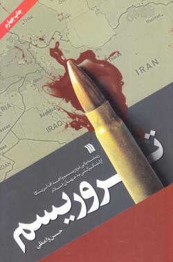 تروریسم: ریشه یابی تروریسم و اهداف آمریکا از لشکرکشی به جهان اسلام