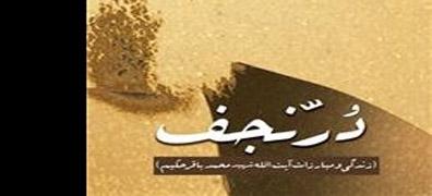 «دُر نجف» زندگینامه شهید آیتالله حکیم منتشر شد