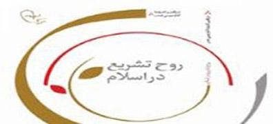 برگزاری مراسم رونمایی کتاب «روح تشریع در اسلام»