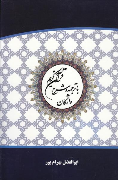 قرآن کریم (ترجمه ابوالفضل بهرام پور) - همراه با شرح واژگان (قطع وزیری)